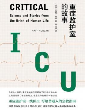 2021-01 重症监护室的故事 ICU一线医生写给普通人的急救指南,细数重症医学史上的科学飞跃,讲述至暗时刻人类如何绝地求生