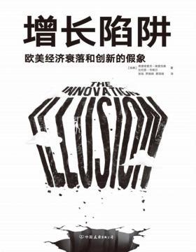 2021-02 增长陷阱:欧美经济衰落和创新的假象 一本书读懂复杂的欧美大变局,看清中国的机会和挑战