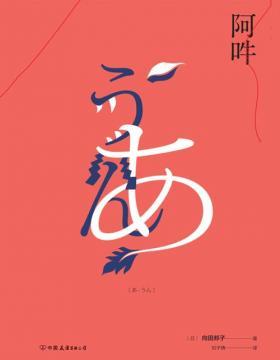阿吽 向田邦子仅有的长篇小说,大陆首次出版,对人心本质的洞彻之作 作为友情小说、恋爱小说、反战小说,《阿吽》都是堪称完美的