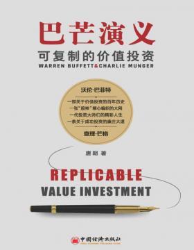 2020-03 巴芒演义:可复制的价值投资 展示价值投资的演化历程,揭开股神巴菲特织就的成功之网,谱写一代投资大师们的精彩人生