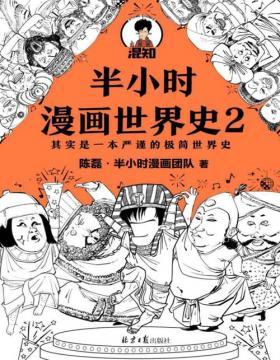 2021-06 半小时漫画世界史2 四大文明古国组团出道,为啥只剩中国屹立不倒?其实是一本严谨的极简世界史!混子哥新作!