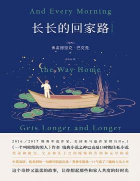 长长的回家路 中英双语 男孩和祖父、父亲和儿子之间缓慢的告别和无尽的爱 这个奇妙又温柔的故事,让你想起那些和家人共度的好时光