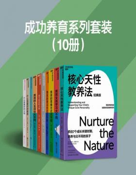 成功养育系列套装(共10册)父母面对着诸多养育困惑,养育专家古里安、日本顶级心理学家河合隼雄带你看清养育的本质,找到让孩子和父母都获得幸福的玄机