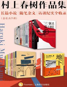 村上春树作品集(套装共21册)长篇小说、随笔杂文、访谈纪实全收录
