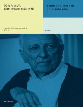 2020-08 沉石与火舌:特朗斯特罗姆诗全集 2011年诺贝尔文学奖得主诗歌全集,汲取日常中的奥秘,吐露冰雪般的凝思