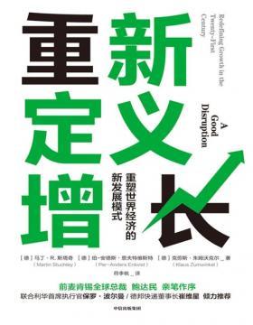 """重新定义增长 重塑世界经济的新发展模式 """"垃圾分类""""时代的新经济、新商业模式,麦肯锡经济策略、绿色经济、可持续发展、再生能源"""