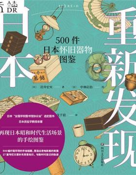 2021-05 重新发现日本:500件日本怀旧器物图鉴 500幅手绘器物插图,重现日本昭和时代生活全景