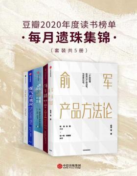 豆瓣2020年度读书榜单·每月遗珠集锦(套装共5册)