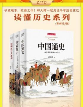 2021-03 读懂历史系列:中国通史+世界简史+旧制度与大革命 精心选配百余幅幅珍贵历史绘画及文物图片,帮助读者亲临历史现场
