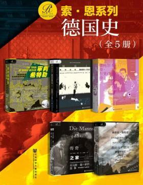 索恩·德国史(全5册 审判希特勒+掘墓人+布莱希特+托马斯·曼+五个德国)五个德国,一个撕裂的世纪