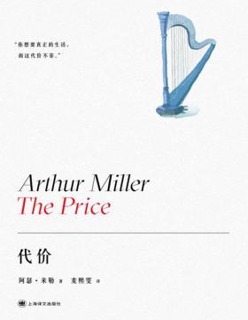 2021-04 代价(阿瑟·米勒作品系列)你想要真正的生活,而这代价不菲 美国戏剧的良心阿瑟·米勒堪比《推销员之死》的晚期力作