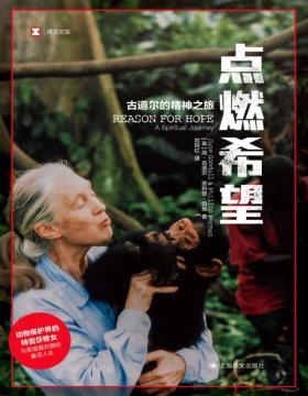 2021-05 点燃希望:古道尔的精神之旅 译文纪实系列 动物保护界的特雷莎修女 与黑猩猩共舞的童话人生