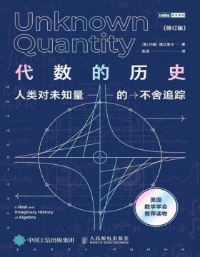 2021-04 代数的历史 人类对未知量的不舍追踪 修订版 阐明代数基本知识的数学入门书,数学家的趣味故事集,带领读者踏上有趣的数学之旅