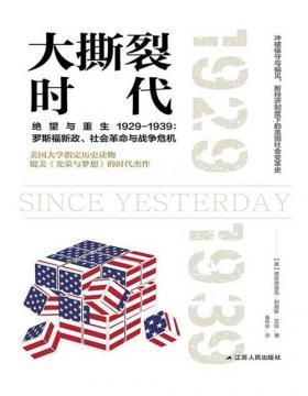 大撕裂时代 第一次世界经济大危机中的美国社会变革史,国家垄断资本主义的集中体现;罗斯福新政下美国的重新出发,为美国的大崛起提供了制度保障