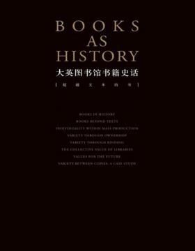 大英图书馆书籍史话:超越文本的书 关于书籍的过去与未来,读这一本就足够了 大英图书馆大量珍本完美再现