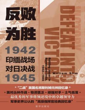 """2021-05 反败为胜 : 印缅战场对日决战 1942—1945 """"二战""""英国名将斯利姆元帅回忆录,军事史界公认的""""高级指挥官经典回忆录"""""""
