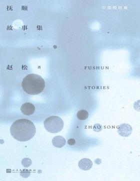 2021-03 抚顺故事集 中国短经典 作家赵松书写故乡抚顺,写法看似朴实,实则变幻灵动