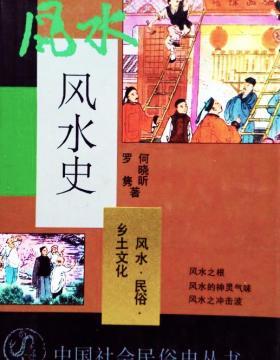中国社会民俗史丛书:风水史 何晓昕、罗隽著 (扫描版)