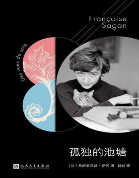 孤独的池塘 法国文学才女萨冈传奇作品系列 怎样离开一个人?为什么离开?十九个凌厉短篇,十九段分手练习