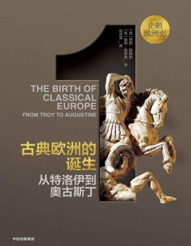 企鹅欧洲史1·古典欧洲的诞生:从特洛伊到奥古斯丁 面向普通读者打造的多卷本欧洲通史