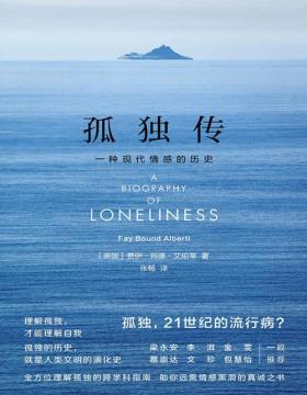 2021-05 孤独传:一种现代情感的历史 理解孤独的跨学科指南,远离情感黑洞的真诚之书