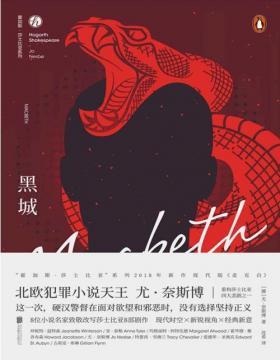 黑城 现代版麦克白,北欧犯罪小说天王尤·奈斯博重构莎士比亚四大悲剧之一