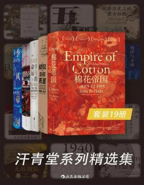 汗青堂系列精选集(套装共19册)兼具学术性与流行性的全球范围历史佳作,为全球化时代的读者提供透析历史的独特视角