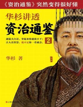 华杉讲透《资治通鉴 》2 资治通鉴突然变得很好懂!从刘邦到汉武帝,看西汉如何一步步走向强大