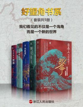 好望角书系(套装共5册)日本人为何选择了战争+征服与革命中的阿拉伯人+以色列一个民族的重生+无规则游戏+被掩盖的原罪