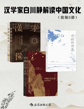 2021-05 汉学家白川静解读中国文化(套装共5册) 日本汉学家白川静作品集,另辟蹊径,自成一家,追溯汉字的起源,还原鲜活的古代世界