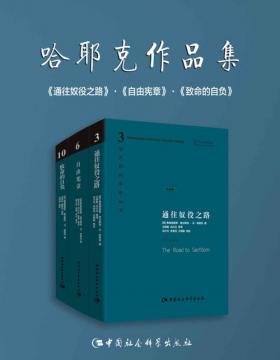 哈耶克作品集(套装全三册):通往奴役之路/自由宪章/致命的自负