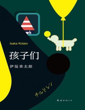 伊坂幸太郎:孩子们 一本与青春、奇迹有关的小说,直击难以捉摸的现代社会与人 请等一下,让我的人生重新从一张白纸开始