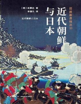 """近代朝鲜与日本 亚洲的屈辱就是欧美的荣光,朝鲜的屈辱就是日本的荣光 史学家赵景达以其""""在日韩国人""""的独特身份,勾勒出一部跌宕起伏的朝鲜近代史"""