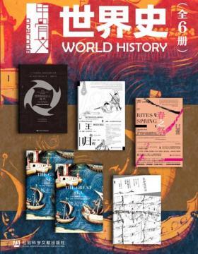 甲骨文·世界史(全6册)大转向+王的归程+春之祭+伟大的海+东印度公司