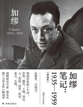 """2021-05 加缪笔记:1935—1959(郭宏安译加缪文集)据""""七星文库""""版翻译 诺奖获得者加缪代表作"""