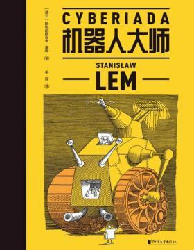 2021-04 机器人大师 波兰科幻名家莱姆高口碑代表作,20个天马行空的爆笑哲理脑洞故事,全译本无删节