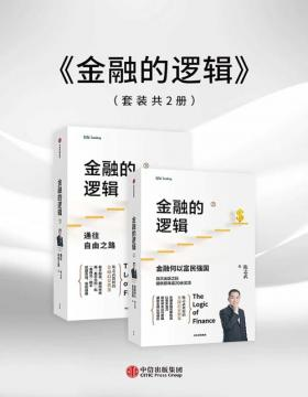 """2020-12 金融的逻辑(套装共2册) 陈志武金融启蒙教案,""""中国版的《国富论》""""以事实为刀,剖析资本运行逻辑,破除金融认知误区"""
