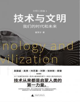 2021-03 技术与文明:我们的时代和未来 中文世界以技术为主线的《人类群星闪耀时》14个历史关键时刻,技术以魔鬼般的细节,改变人类命运的走向