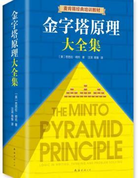 """金字塔原理大全集(共2册)思考表达和解决问题的逻辑,""""抖音同款""""麦肯锡40年经典培训教材"""