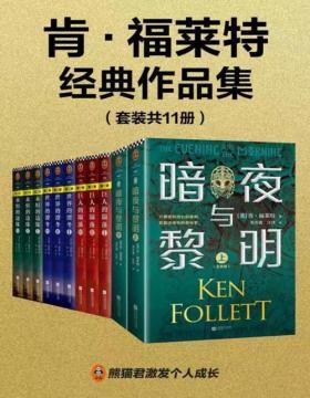 肯·福莱特经典作品集(套装共11册)世界读者通宵读完的超级小说巨著