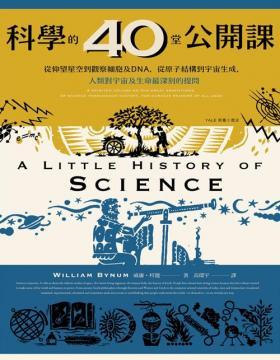 科学的40堂公开课:从仰望星空到观察细胞及DNA, 从原子结构到宇宙生成, 人类对宇宙及生命最深刻的提问 台版