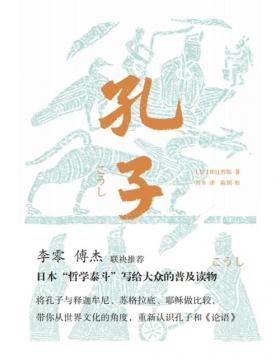 """2021-06 孔子 日本""""哲学泰斗""""和辻哲郎,将孔子与释迦牟尼、苏格拉底、耶稣做比较,带你从世界文明的角度看孔子"""