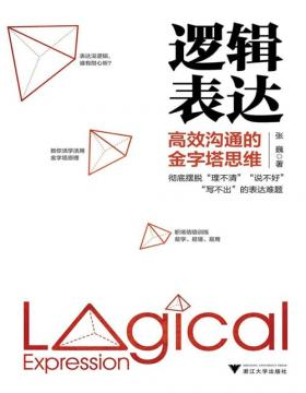 逻辑表达:高效沟通的金字塔思维 把逻辑思维武装到牙齿,只要五步就能学会清晰表达,高效沟通的秘诀