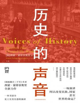 2021-06 历史的声音 改变历史的演讲 一本书读上史上至美至恶的演讲;听丘吉尔、斯大林、曼德拉等人如何用演讲影响世界!