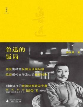 2021-03 鲁迅的饭局 一部饭桌上的中国现代文化史 饭局内外,带你感受别样的民国生活现场,见证现代文学发生的重要时刻