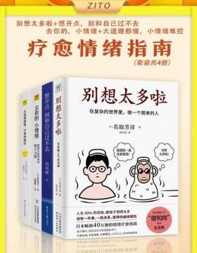 疗愈情绪指南(套装共4册)了解情绪,化解焦虑!在复杂的世界里,做一个简单的人