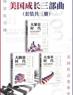 美国成长三部曲(套装共3册)从崛起到繁荣,新经济制度下的美国社会变革史