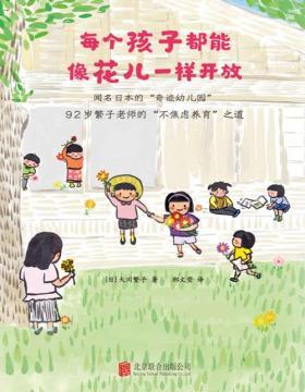 2021-05 每个孩子都能像花儿一样开放 92岁繁子老师,60年培育2800个孩子的不焦虑养育之道 安心培育,静待花开