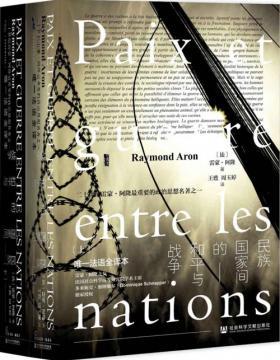 2021-01 民族国家间的和平与战争(套装全2册)雷蒙·阿隆的经典作品 唯一法语全译本 法国大使馆傅雷出版资助计划资助出版