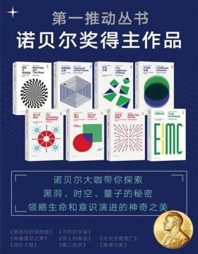 第一推动丛书·诺贝尔奖得主作品(套装共8册)诺贝尔大咖带你探索黑洞、时空、量子的秘密,领略生命和意识演进的神奇之美